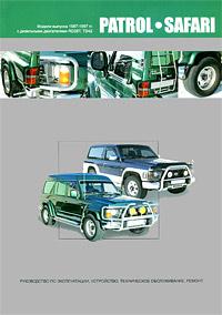 Nissan Patrol-Safari. Модели выпуска 1987-1997 гг. Руководство по эксплуатации, устройство, техническое обслуживание, ремонт