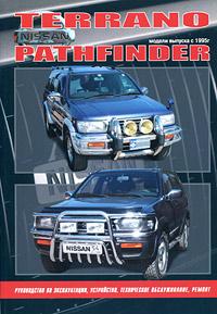 Nissan Terrano, Pathfinder. ������ ������� � 1995 �. � ����������� �����������. ����������� �� ������������, ����������, ����������� ������������, ������