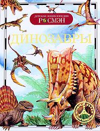 Динозавры ( 978-5-353-04594-6 )