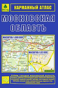 Московская область. Карманный атлас ( 978-5-89485-136-5, 5-89485-136-X )
