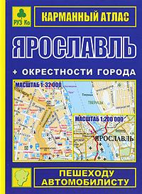 Ярославль + окрестности города. Карманный атлас