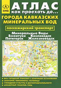 Города Кавказских Минеральных Вод. Атлас