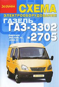 Схема электрооборудования Газель ГАЗ-3302, -2705 ( 978-5-903813-65-0 )