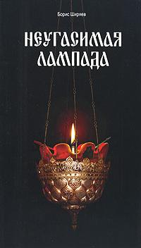 Неугасимая лампада