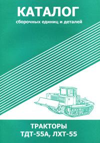 Тракторы ТДТ-55А, ЛХТ-55. Каталог сборочных единиц и деталей