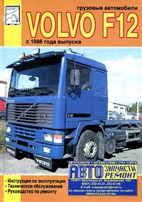 Грузовые автомобили Volvo F12 с 1988 года выпуска. Инструкция по эксплуатации, техническое обслуживание, руководство по ремонту