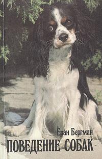 Книга Поведение собак