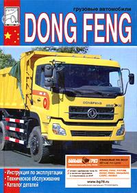 Грузовые автомобили Dong Feng. Инструкция по эксплуатации, техническое обслуживание, каталог деталей