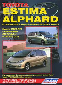 Toyota Estima / Alphard. Estima 2000-2006 гг. выпуска. Alphard 2002-2008 гг. выпуска. Модели 2WD & 4WD с двигателями 2AZ-FE (2,4 л) и 1MZ-FE (3,0 л). Устройство, техническое обслуживание и ремонт