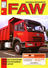 Грузовые автомобили FAW. Инструкция по эксплуатации, техническое обслуживание, каталог деталей