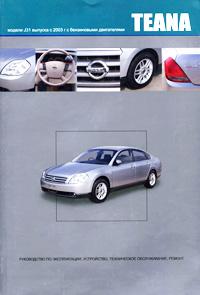 Nissan Teana. Руководство по эксплуатации, устройство, техническое обслуживание, ремонт