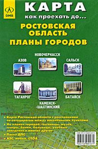 Карта. Ростовская область. Планы городов