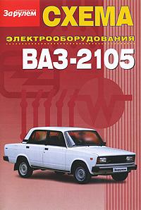 Схема электрооборудования ВАЗ-2105