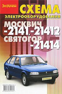 Схема электрооборудования Москвич-2141, -21412, Святогор-21414