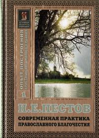 Современная практика православного благочестия. В двух томах. Том 1. Н. Е. Пестов