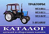 Каталог деталей и сборочных единиц тракторов Беларус 80.1/82.1/82Р