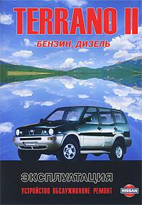 Nissan Terrano II, Ford Maverick. Модели выпуска с 1993 г. с бензиновыми и дизельными двигателями. Руководство по эксплуатации, устройство, техническое обслуживание, ремонт