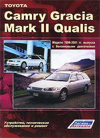 Toyota Camry Gracia / Mark II Qualis 1996-2001 гг. выпуска. Устройство, техническое обслуживание и ремонт