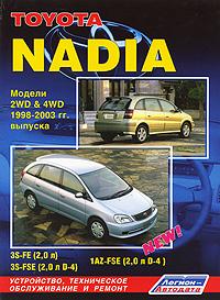 Toyota Nadia. Модели 2 WD & 4 WD 1998-2003 гг. выпуска. Устройство, техническое обслуживание и ремонт