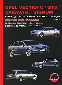 Opel Vectra С / GTS / Caravan / Signum с 2002 г.в. Руководство по ремонту и эксплуатации
