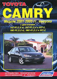 Toyota Camry. Модели 2001-2005 гг. выпуска с двигателями 1AZ-FE (2,0 л), 2AZ-FE (2,4 л VVT-i), 1MZ-FE (3,0 л), 3MZ-FE (3,3 л VVT-i). Устройство, техническое обслуживание и ремонт