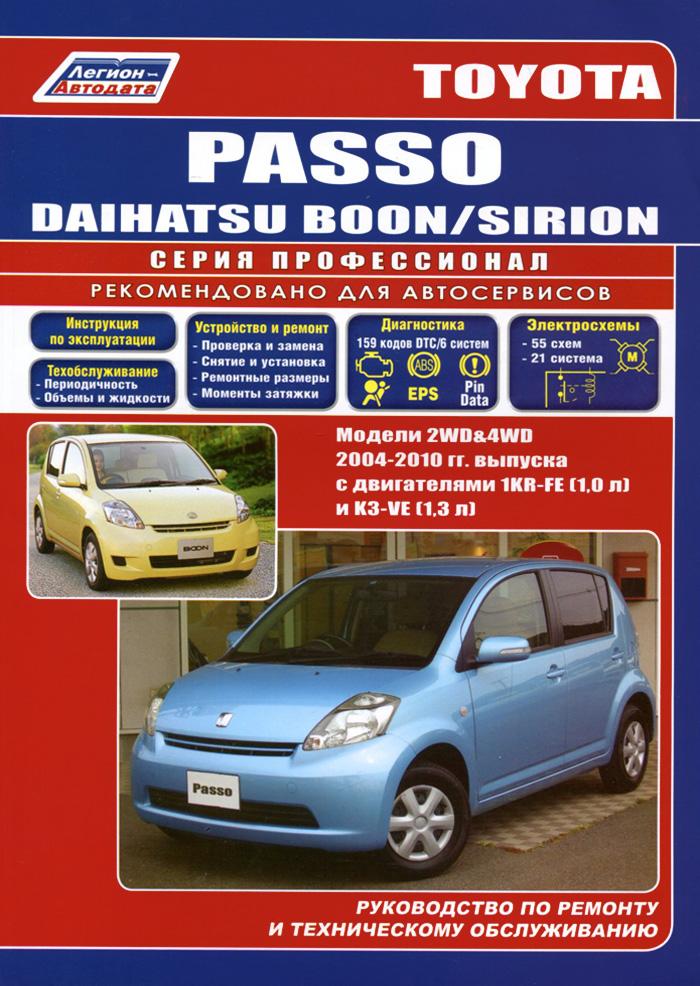 Toyota Passo Daihatsu Boon/Sirion. Модели 2WD & 4WD с 2004 г. выпуска. Руководство по ремонту и техническому обслуживанию
