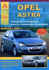 Zakazat.ru: Opel Astra. Руководство по эксплуатации, ремонту и техническому обслуживанию.