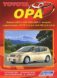 Toyota Opa. ������ 2 WD & 4 WD 2000-2005 �. �������. ����������, ����������� ������������ � ������