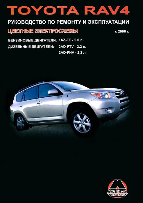 Toyota RAV 4 с 2006 г.в. Руководство по ремонту и эксплуатации