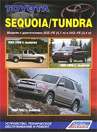 Toyota Sequoia / Tundra. Модели 1999-2007 г. выпуска. Устройство, техническое обслуживание и ремонт