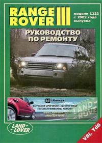 Range Rover 3. Модели L322 с 2002 года выпуска. Руководство по ремонту