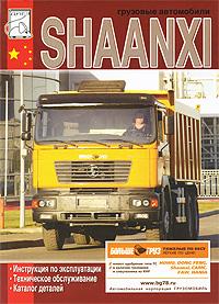 Грузовые автомобили Shaanxi. Инструкция по эксплуатации. Техническое обслуживание. Каталог деталей