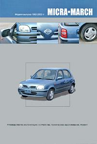 Nissan Micra. March. Модели выпуска 1992-2002 гг. Руководство по эксплуатации, устройство, техническое обслуживание, ремонт