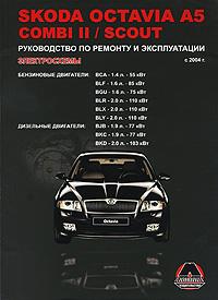 Skoda Octavia A5 / Combi II / Scout с 2004 г. выпуска. Бензиновые двигатели 1.4, 1.6, 2.0 л. Дизельные двигатели 1.9, 2.0 л. Руководство по ремонту и эксплуатации. Электросхемы