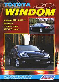 Toyota Windom. Модели 2001-2006 гг. выпуска с двигателем 1MZ-FE (3,0 л). Устройство, техническое обслуживание и ремонт