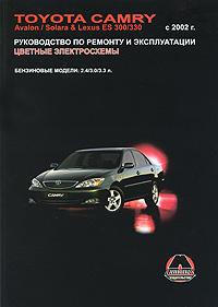 Toyota Camry, Avalon, Solara & Lexus ES 300/330 с 2002 г. выпуска. Руководство по ремонту и эксплуатации