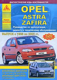 Zakazat.ru: Opel Astra / Zafira. Руководство по эксплуатации, ремонту и техническому обслуживанию