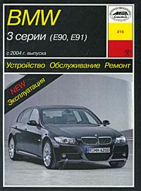 Купить BMW 3 серии (Е90, Е91) с 2004 г. выпуска. Устройство, обслуживание, ремонт, П. С. Рябов