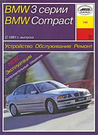 BMW 3 серии / BMW Compact с 1991 г. выпуска. Устройство, обслуживание, ремонт