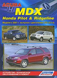 Acura MDX, Honda Pilot & Ridgeline. ������ � 2001 �. ������� � ���������� J35 (3,5 �). ����������, ����������� ������������ � ������