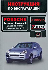 Porsche Cayenne, Cayenne S, Cayenne Turbo, Cayenne Turbo S с 2002 г. Инструкция по эксплуатации