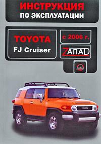 Toyota FJ Cruiser � 2006 �. ���������� �� ������������