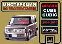 Nissan Cube / Cubic 2002-2005. ���������� �� ������������