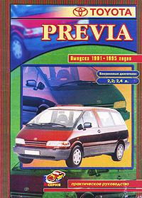 Toyota Previa выпуска 1991-1995 годов. Практическое руководство