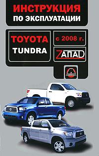 Toyota Tundra с 2008 г. Инструкция по эксплуатации
