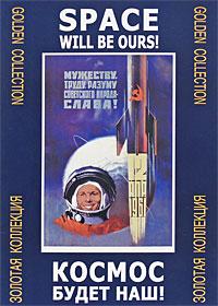 Космос будет наш! Золотая коллекция / Space Will Be Ours: Golden Collection