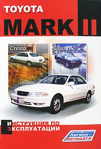 Toyota Mark II. ���������� �� ������������