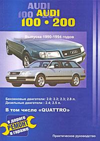 Audi 100 / 200 выпуска 1990-1994 годов