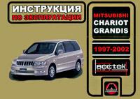 Mitsubishi Chariot Grandis. 1997-2002. Инструкция по эксплуатации