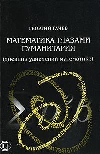 Математика глазами гуманитария (дневник удивлений математике), Георгий Гачев